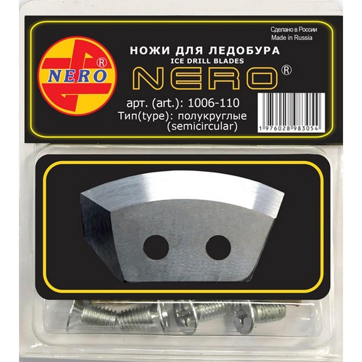 Нож за ледобур NERO 130мм полукръгъл