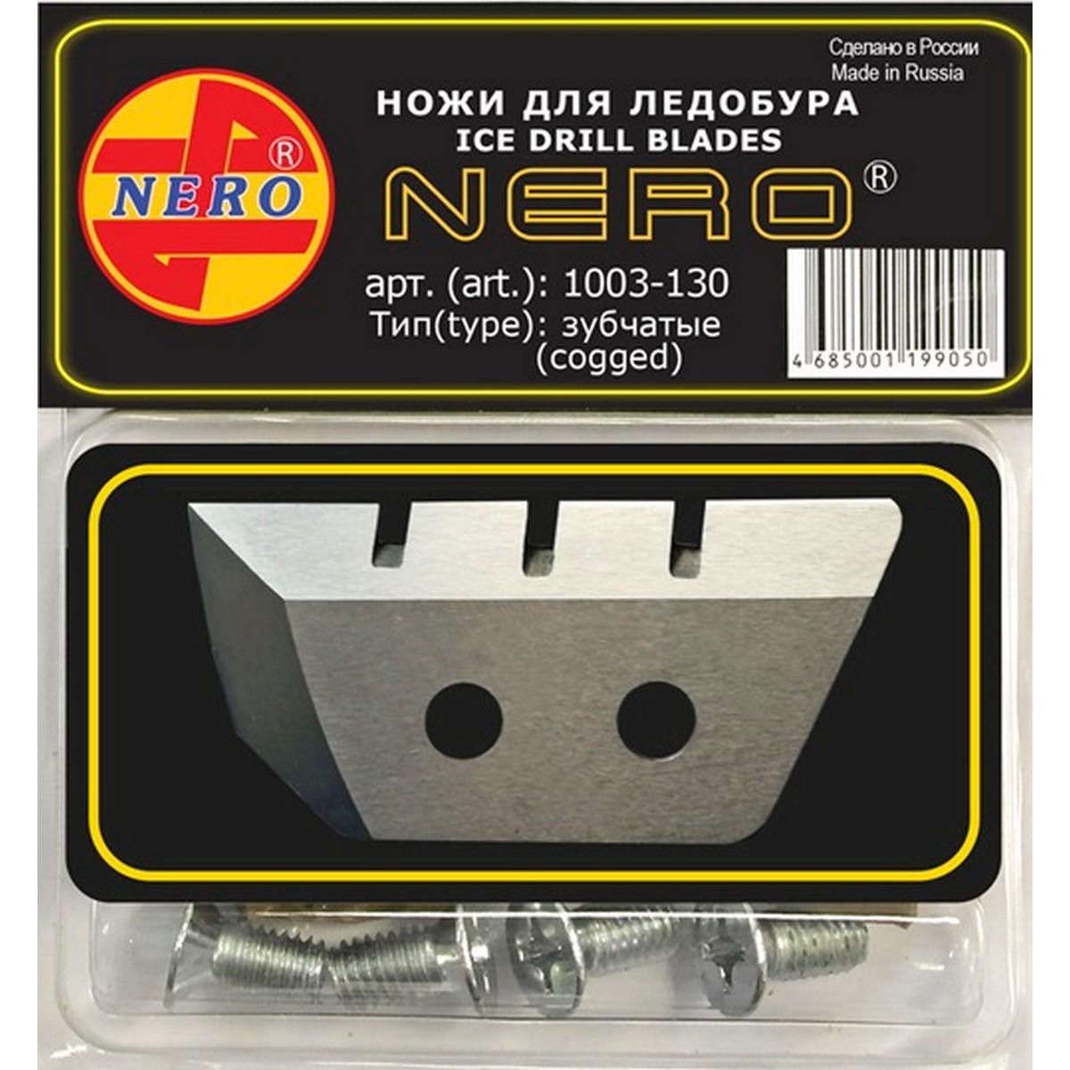 Нож за ледобур NERO 130мм назъбен