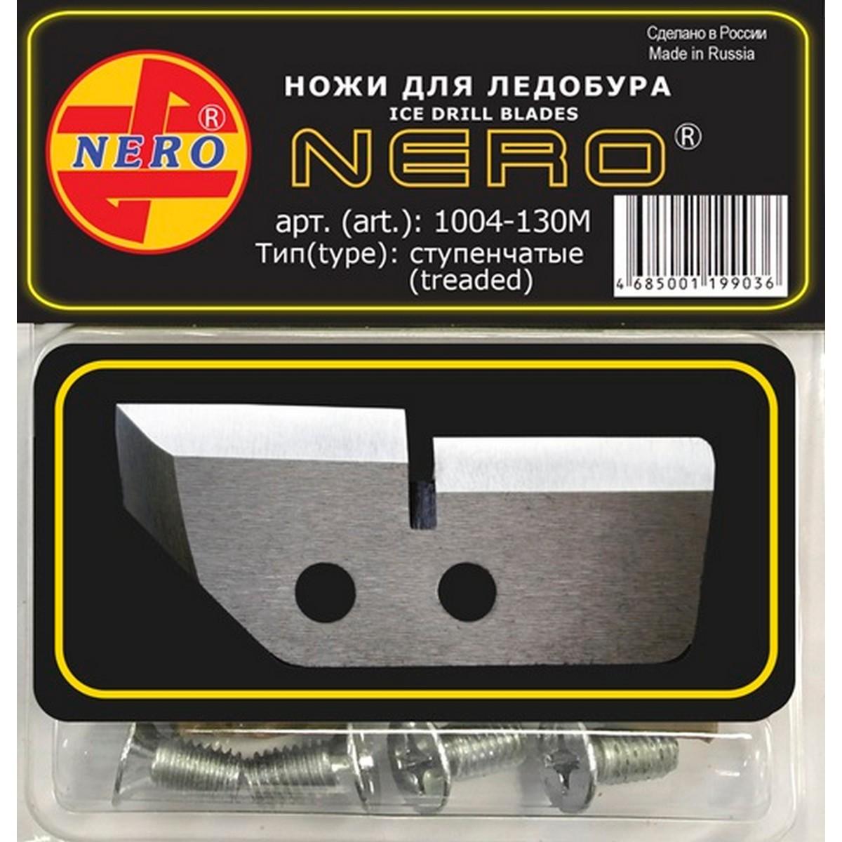 Нож за ледобур NERO 130мм M стъпаловиден