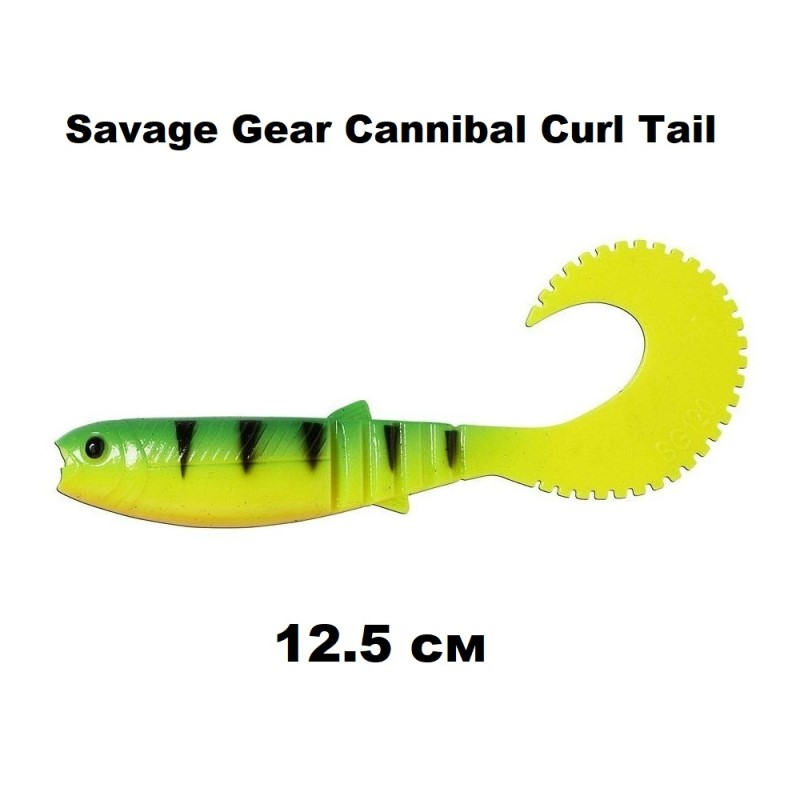 Силиконова примамка Savage Gear Cannibal Curl Tail 12.5cm