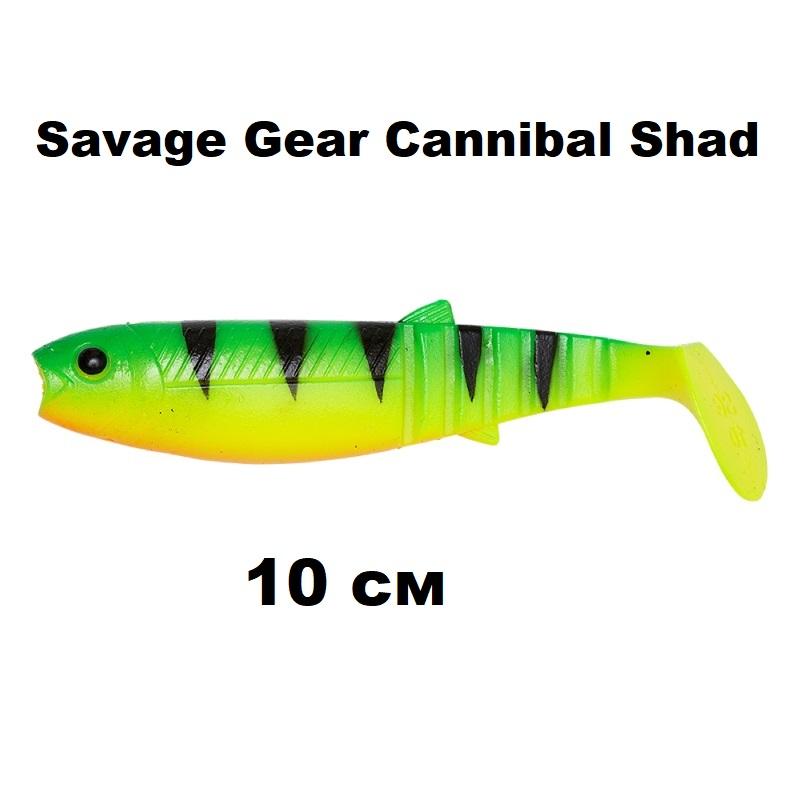 Силиконова примамка Savage Gear Cannibal Shad 10cm