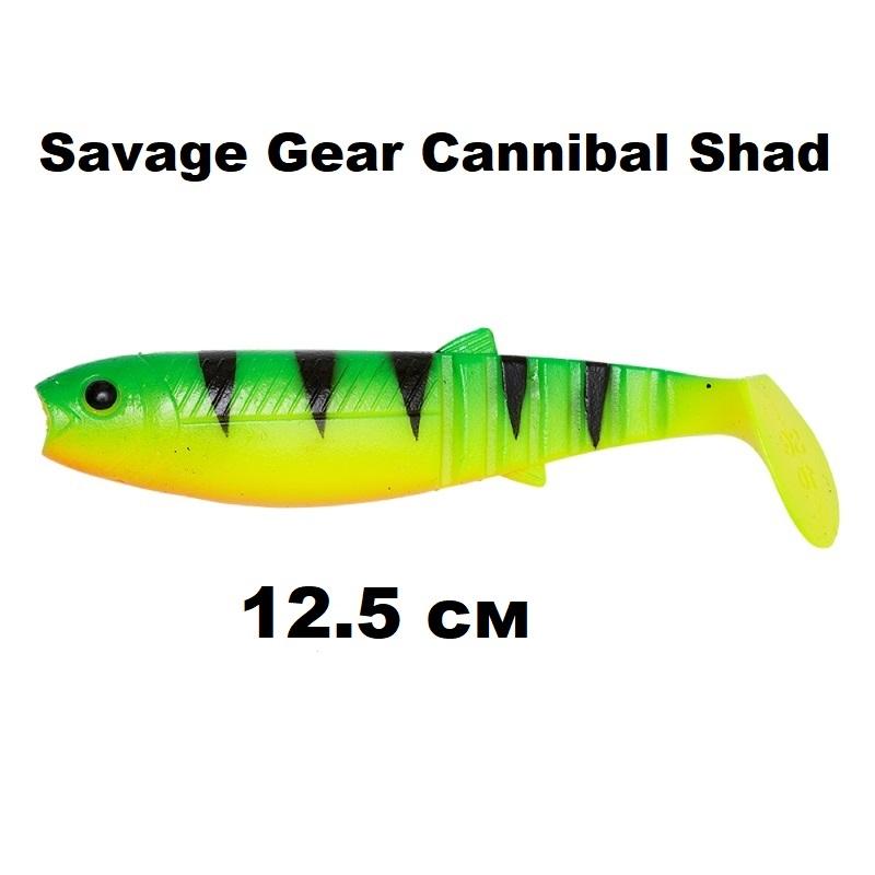 Силиконова примамка Savage Gear Cannibal Shad 12.5cm
